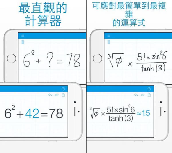 MyScript Calculator 手寫計算機 App