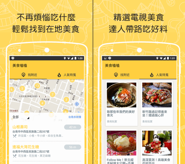 美食嗑嗑 App