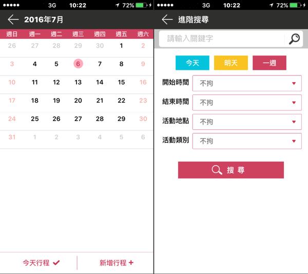 SkeGeo - 台灣活動網 App