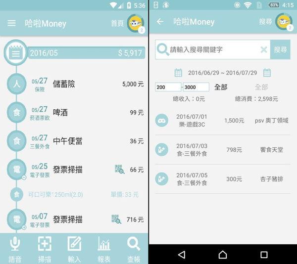 哈啦 Money 記帳 App