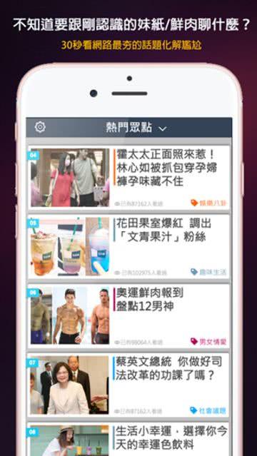 眾點 App