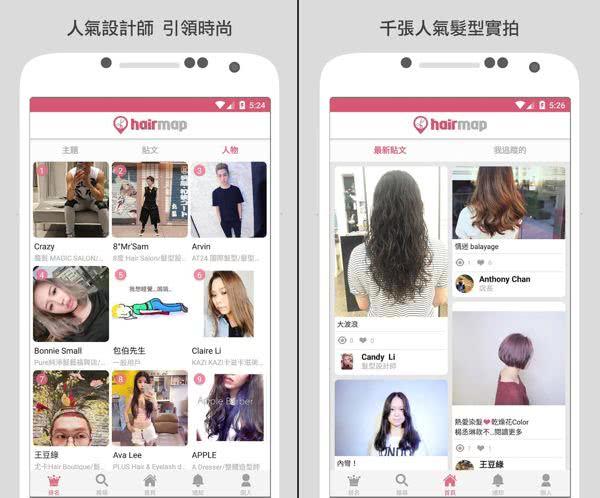 HairMap 美髮地圖 App