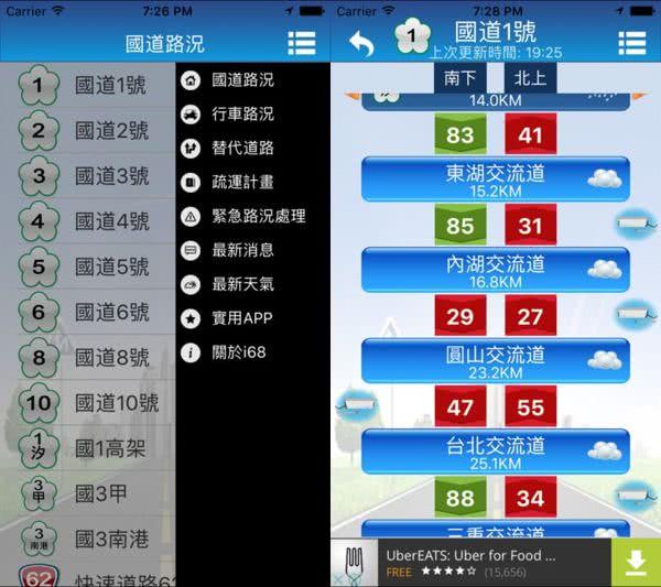 i68國道即時路況HD App