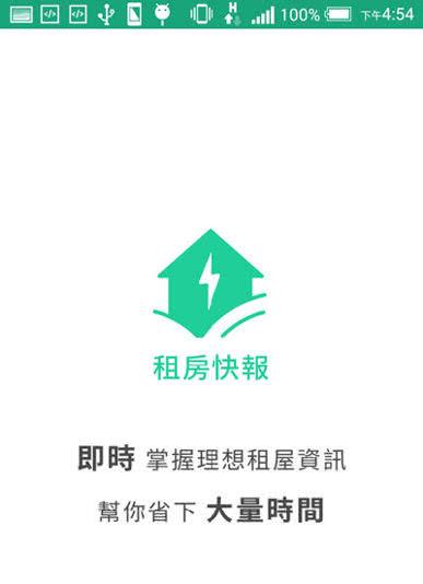 租房快報 App