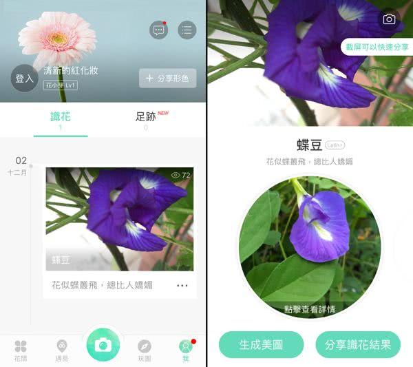 形色 App