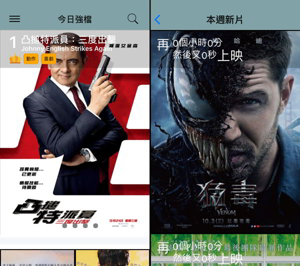 電影時刻 MovieToGo App