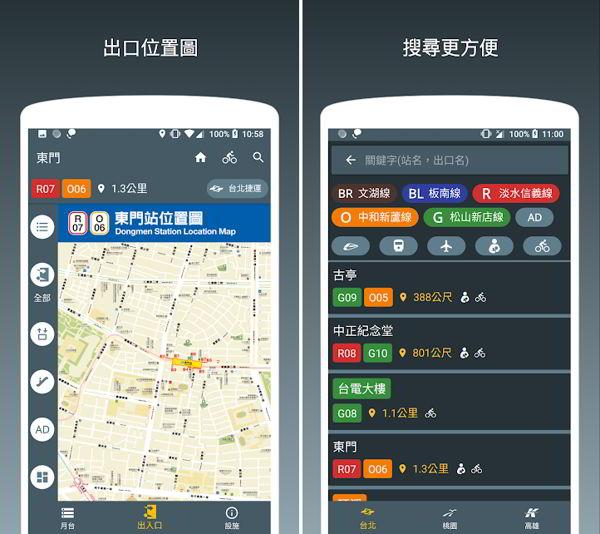 台灣捷運 App