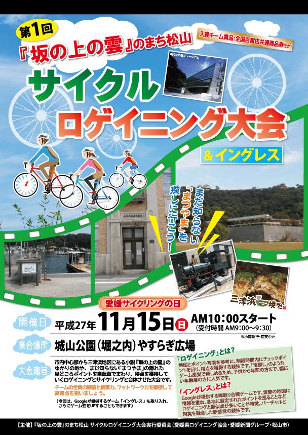 サイクルロゲイニング大会&イングレス 出典:愛媛県ロゲイニング協会