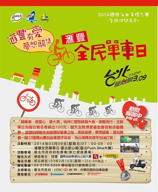 3月9日滙豐全民單車日-臺北愛心騎