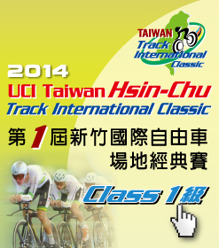 2014TrackCycling_247x280