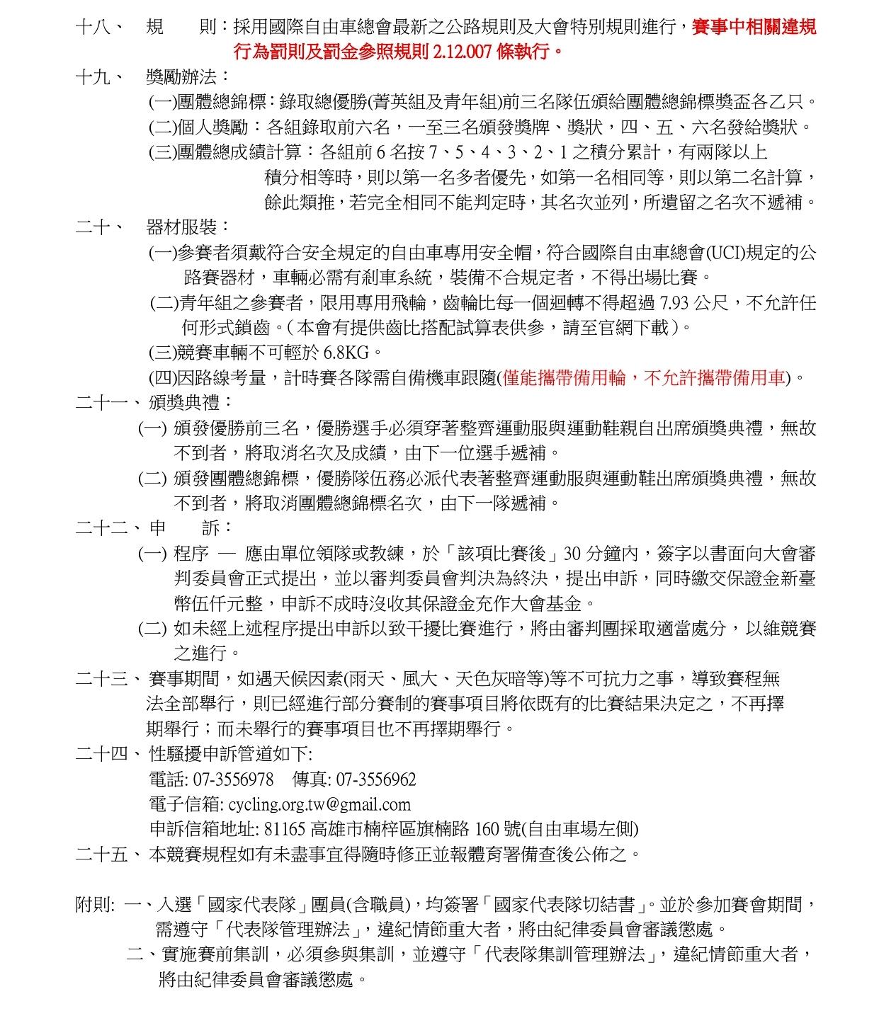 109年全國自由車公路錦標賽_競賽規程1027final_pages-to-jpg-0005