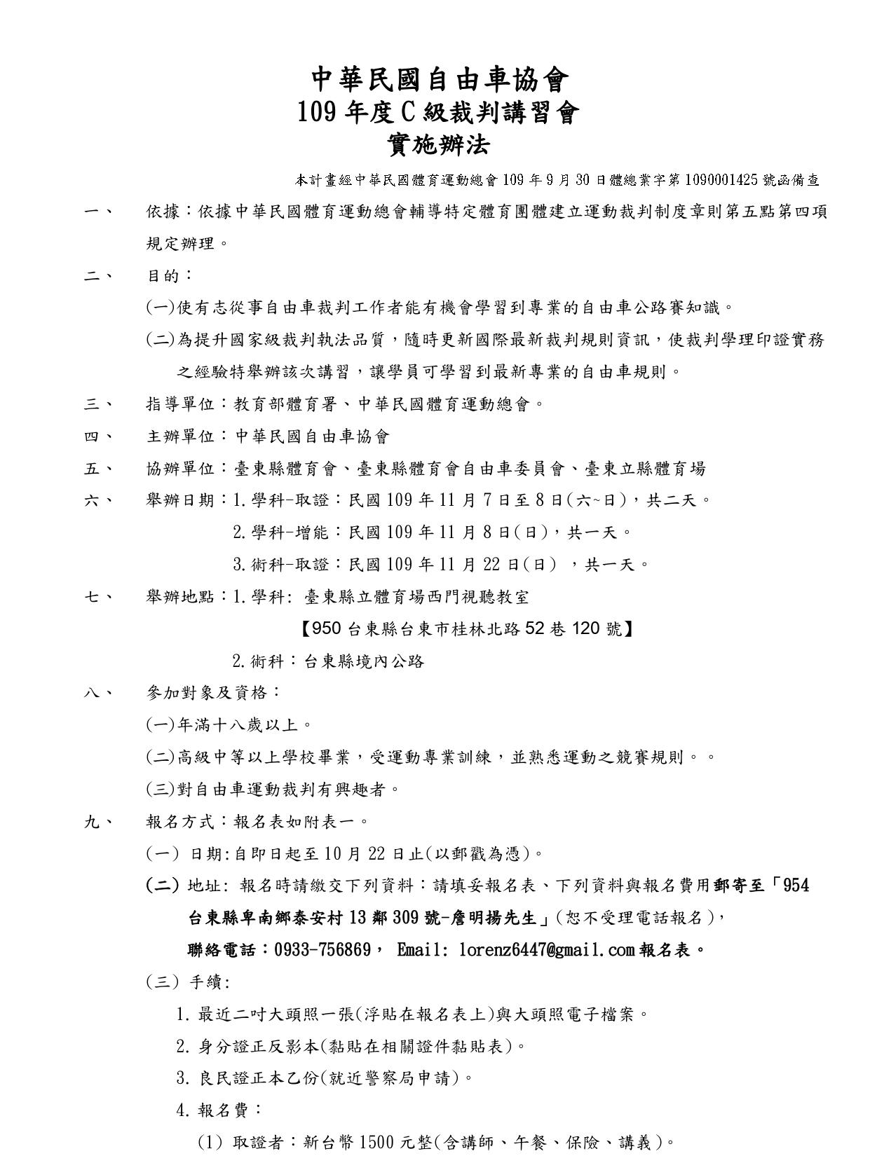 109年度自由車C級裁判講習辦法_pages-to-jpg-0001