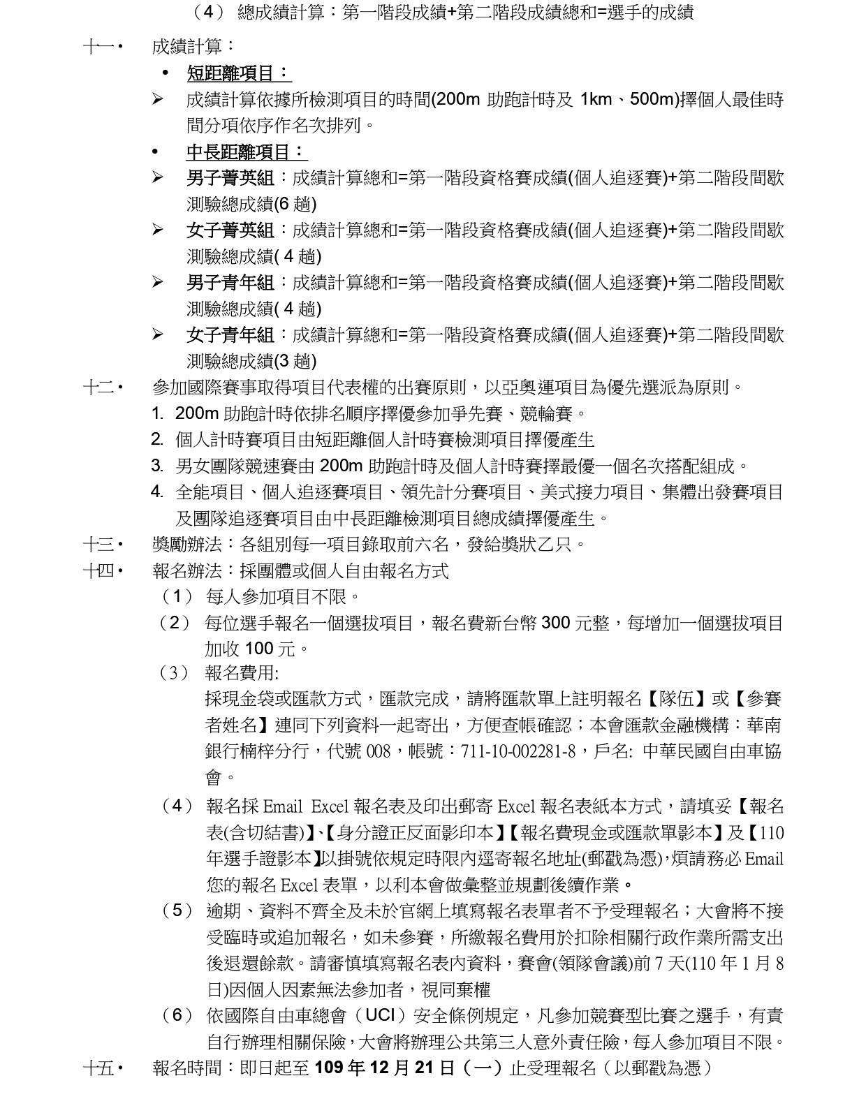 110年全國自由車場地菁英排名賽一競賽規程_page-0003-2