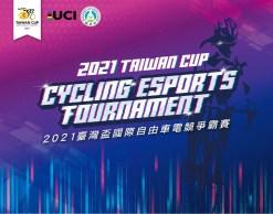 2021臺灣盃國際自由車電競爭霸賽