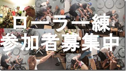 夜のローラー練 in YCC本部 2018年10月2日