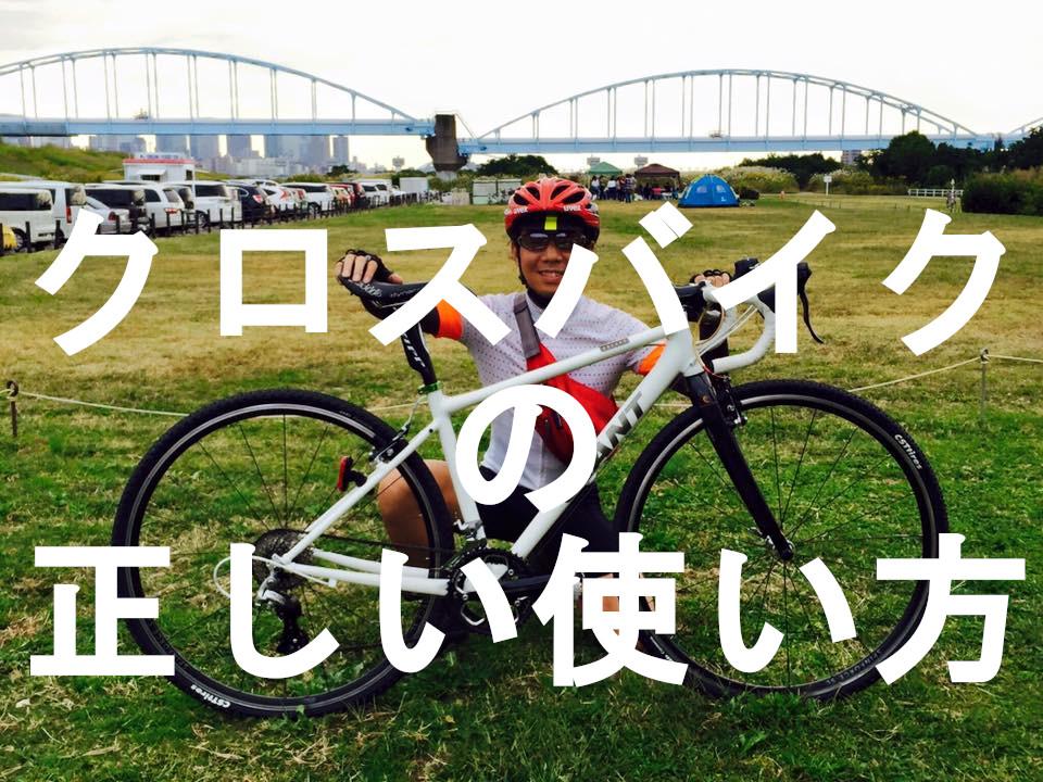 クロスバイクの改造と正しい使い方