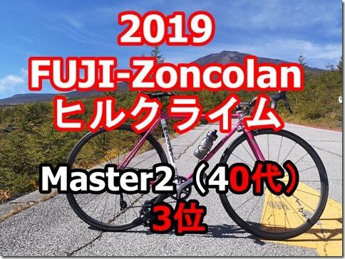 FUJI-ZONCOLANヒルクライム年代別3位。