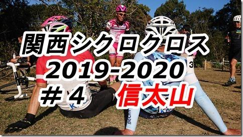関西シクロクロス2019-2020 信太山 C1