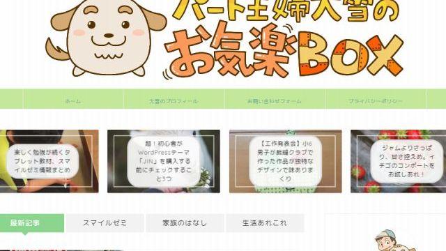 ブログトップページ切り抜き画面