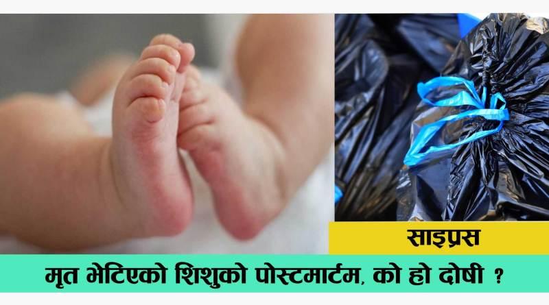 dead-new-born-baby-found-in-garbage-bin-cyprus