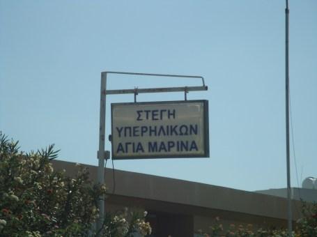 Agia Marina Old Age home