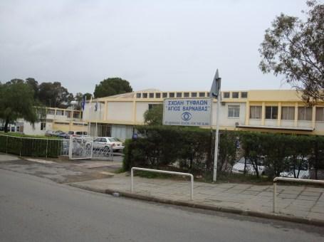 """Blind School """"Agios Varnavas"""""""