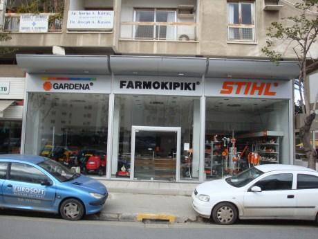 Farmokipiki Ltd
