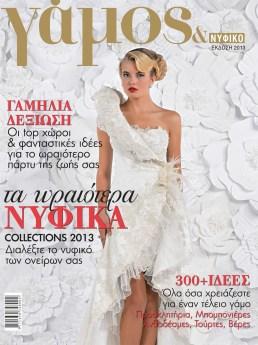 Gamos & Nyfiko Magazine