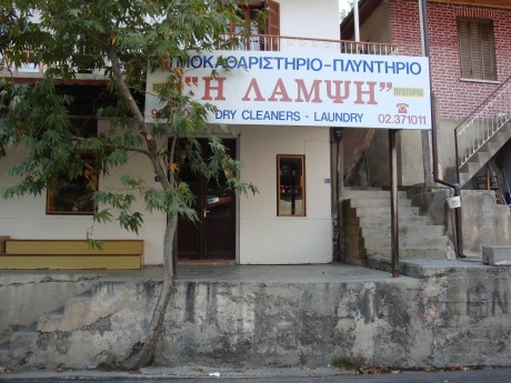 Lampsi Dry Cleaners
