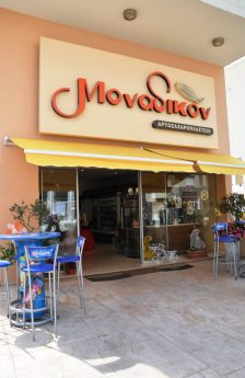 Monadikon Bakery & Confectionery