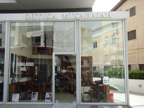 Optical House Michaelide