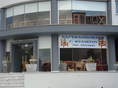Phylaktou Yiannis