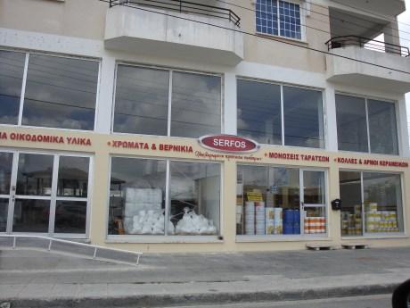 Serfos Trading Ltd