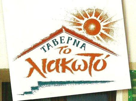 To Liakwto