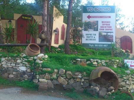 To Vouno Family Restaurant