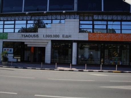 Tsaousis D.J. (1.000.000 Items) Ltd
