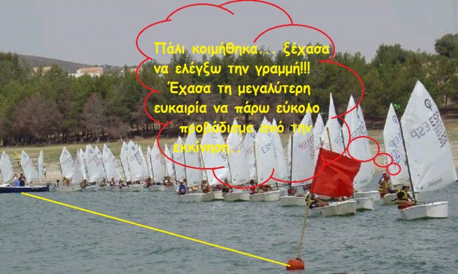 Τα λάθη μιας μεγάλης μέρας...στη θάλασσα!!!