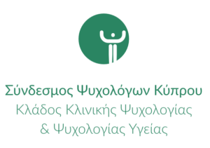 Κλάδος Κλινικής Ψυχολογίας και Ψυχολογίας Υγείας