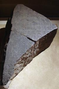 Inskrypcja z dynastii Han znajdująca się w Chińskiej Bibliotece Narodowej