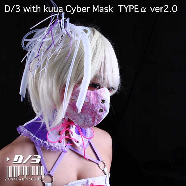 D/3 with kuua Cyber Mask TYPEα ver2.0(ディースリwith空亞 サイバーマスクタイプアルファー ver2.0)  WHITE(白) d3