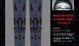 9/22フェチフェス08より発売開始 メカニカル オーバー二ーTYPE 0