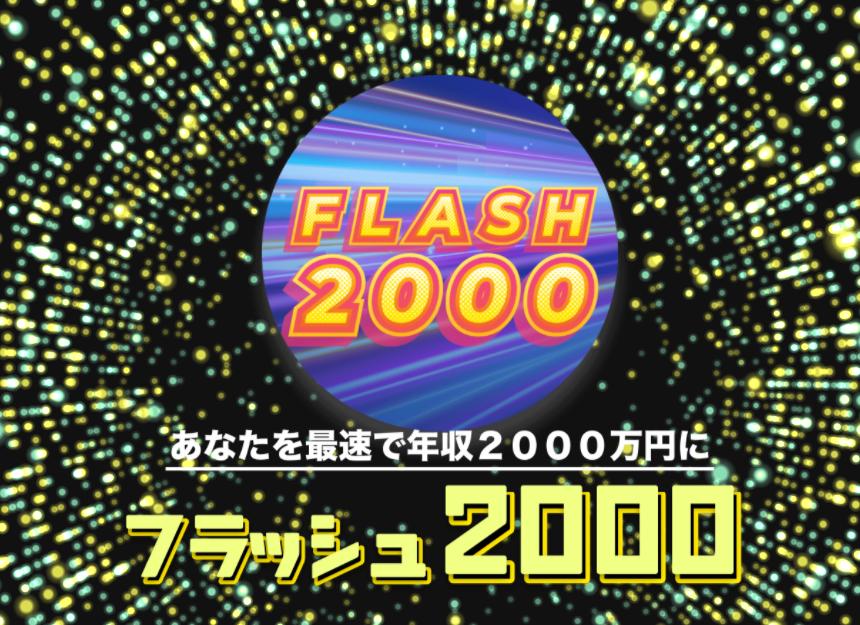 小野田恵梨佳 フラッシュ2000