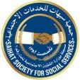 جمعية سيهات للخدمات الإجتماعية