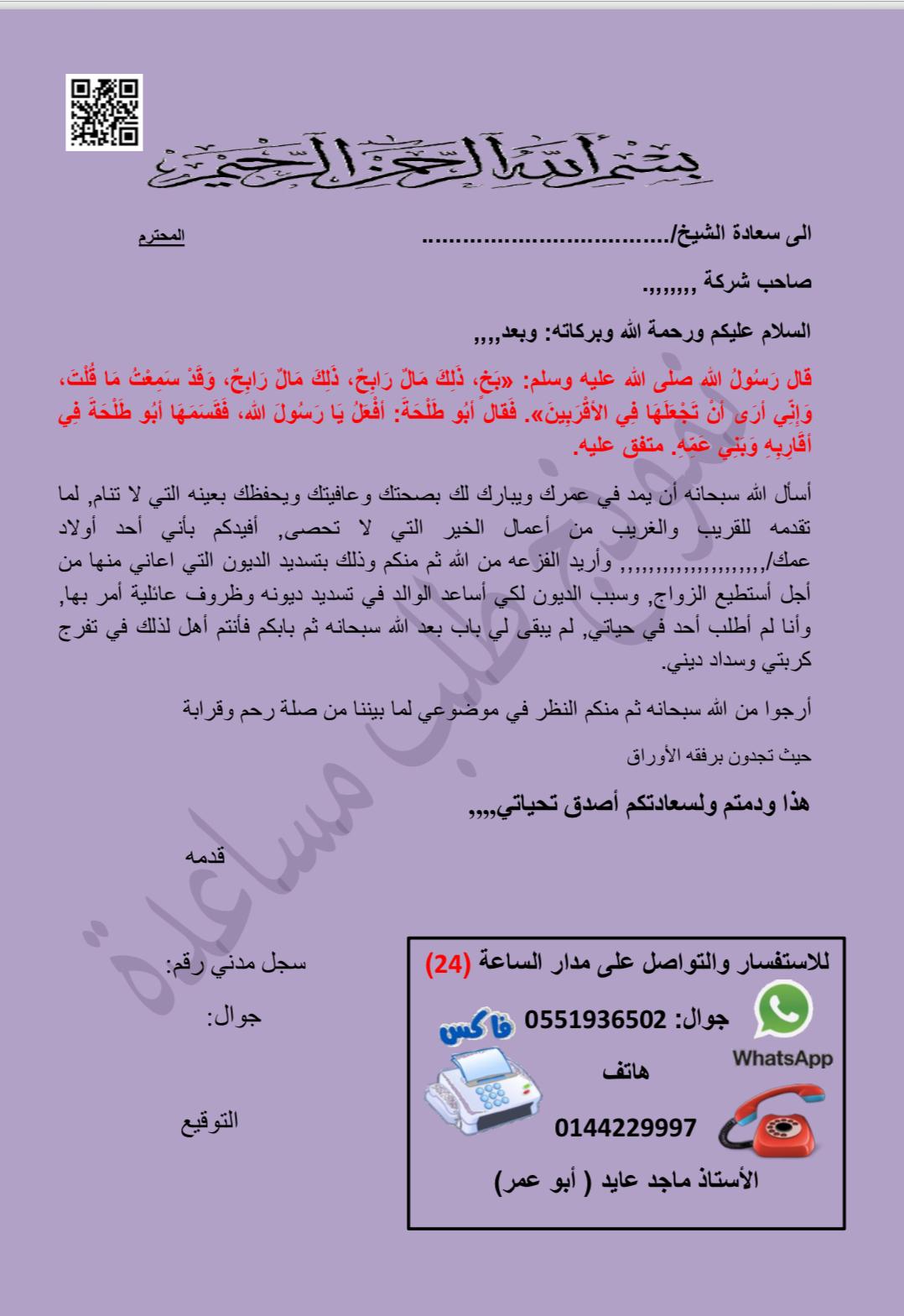 الاسترحام الموقع الرسمي للأستاذ ماجد عايد
