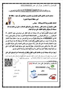 معروض طلب تجنيس في السعودية الموقع الرسمي للأستاذ ماجد عايد