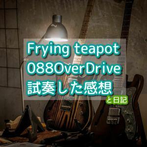 【日記】Frying teapotの088 overdriveはブースター、オーバードライブとしても秀逸な話と日記
