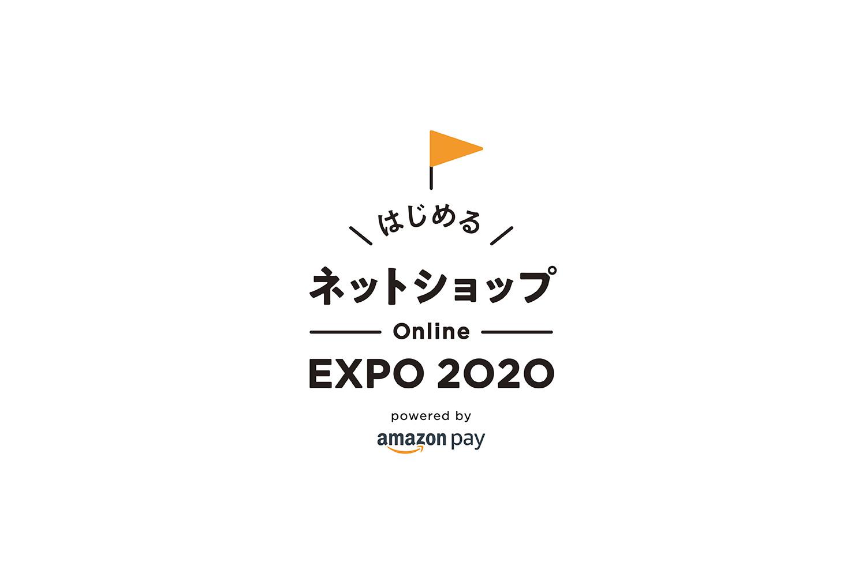 はじめるネットショップ online expo 2020