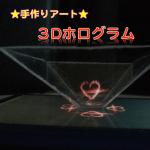 【最新】スマホとCDケースでできる3Dホログラムが本格的で超綺麗!