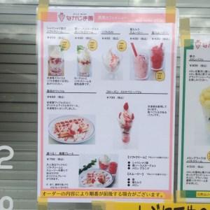 なかじま園2