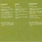 【アロマ】人気精油3つの使い方:レモン、ペパーミント、ラベンダー(イントロキット)